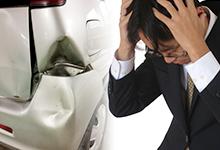万が一の車の事故・故障でも安心