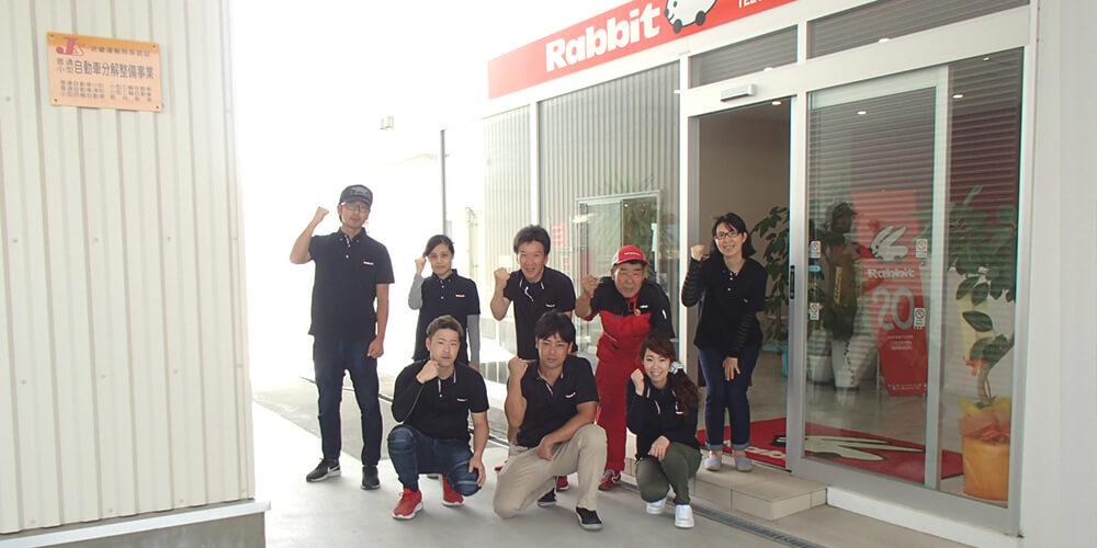 ラビット洲本インター店2